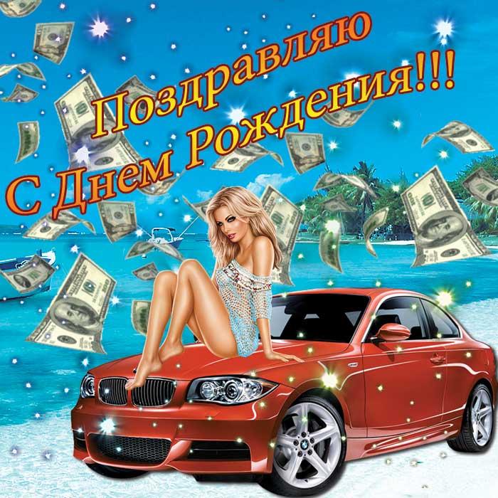 Открытка с днем рождения мужчине - машина и деньги