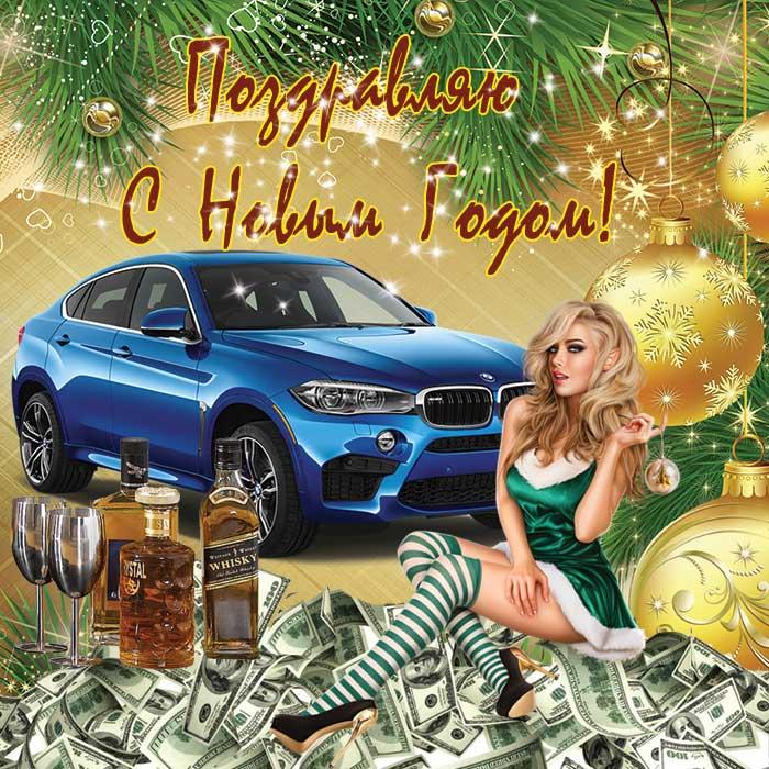 Открытка с Новым Годом мужчине - машина, деньги девушка