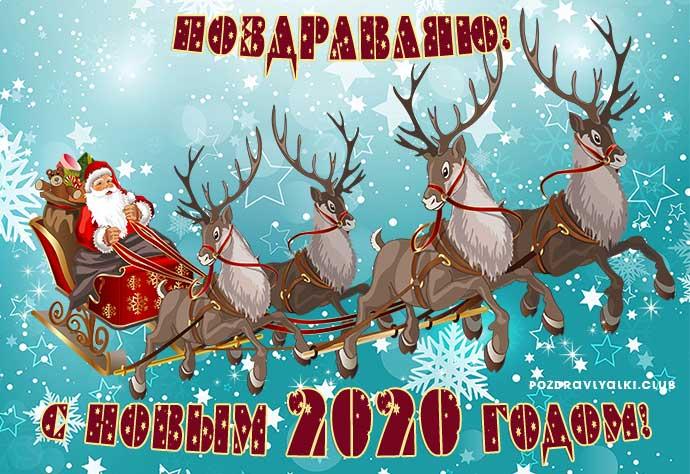 Открытка 2020 С Новым годом поздравляю санта на оленях