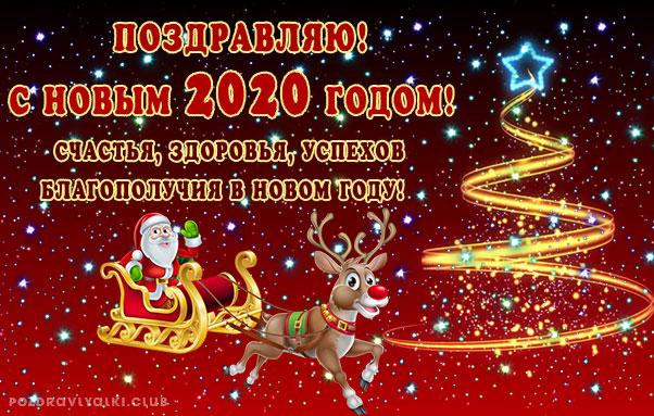 Открытка Поздравляю С Новым 2020 годом - счастья успехов здоровья благополучия в новом году