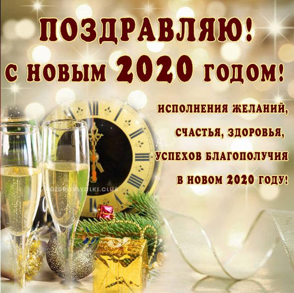 Открытка Поздравляю С Новым 2020 годом - счастья успехов здоровья благополучия