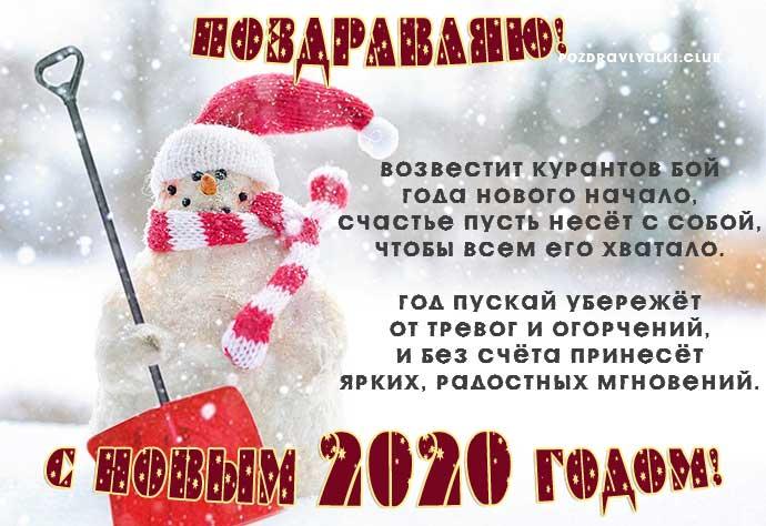 Открытка поздравляю с Новым 2020 годом снеговик стих