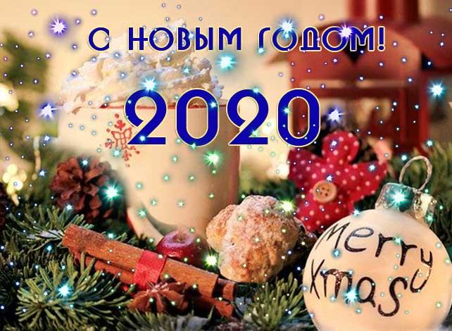 Открытка С Новым Годом 2020 для коллеги