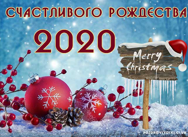 счастливого рождества 2020 открытка