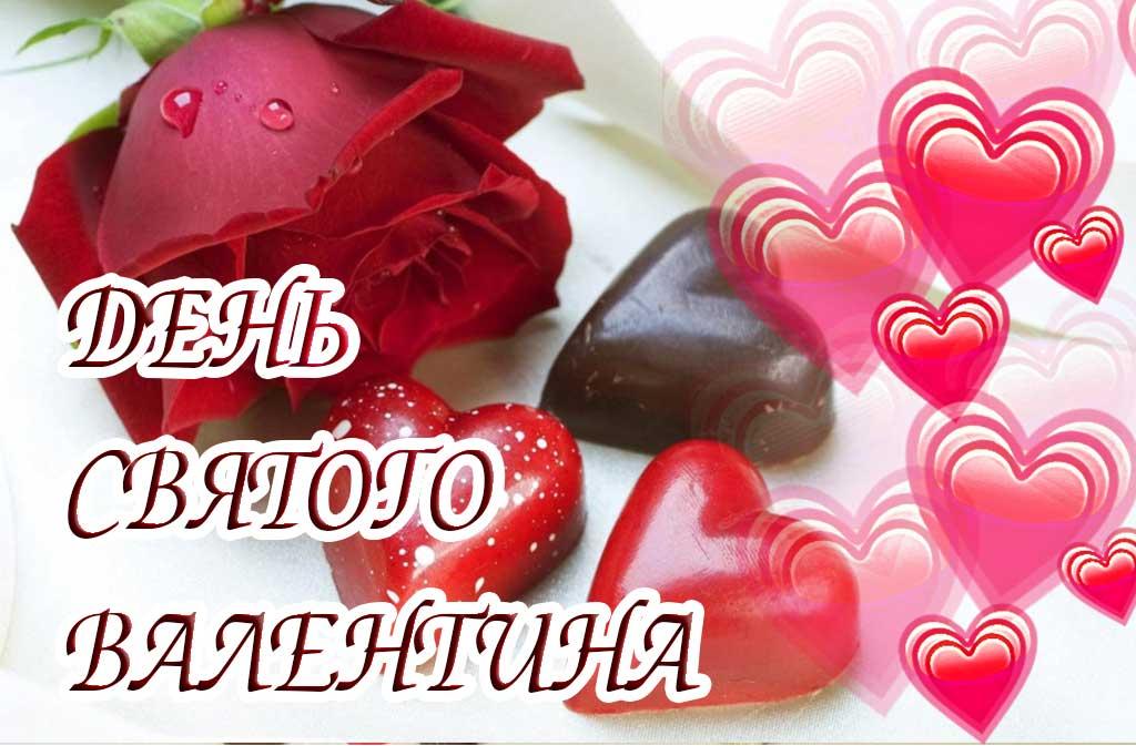 День Святого Валентина 14 февраля обычаи, традиции, история праздника