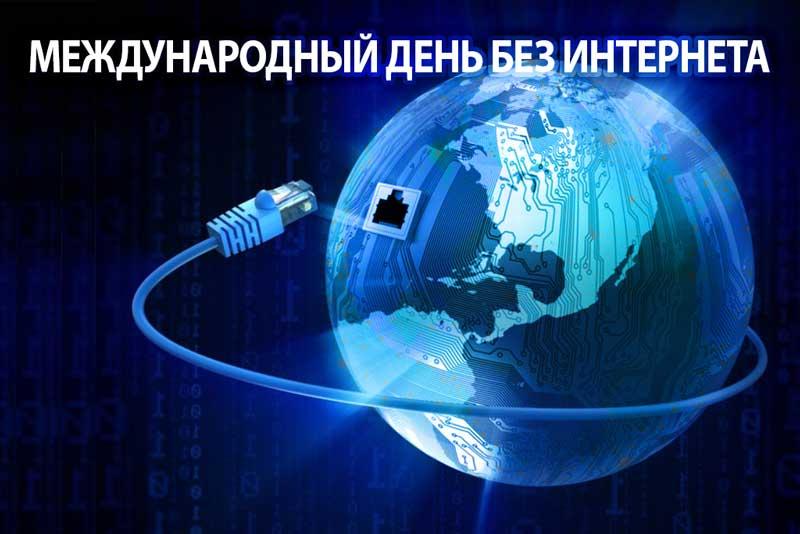 Международный день без интернета (International Internet-Free Day)