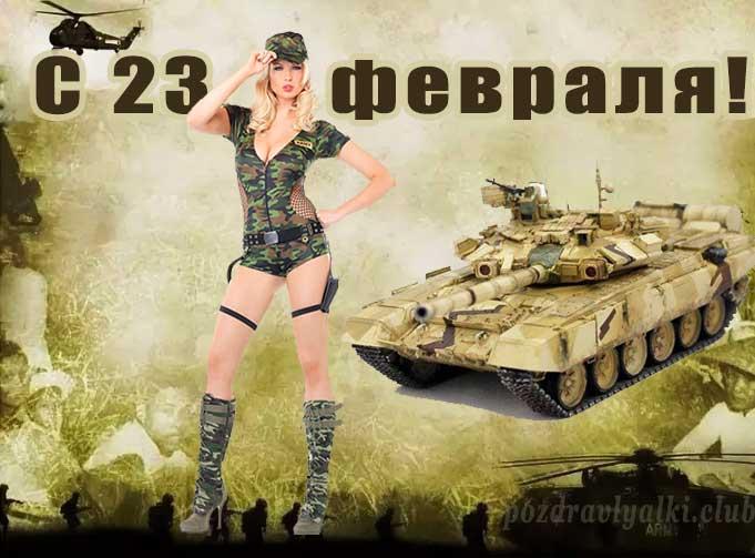 Красивая открытка с 23 февраля девушка танк - коллеге, другу, парню