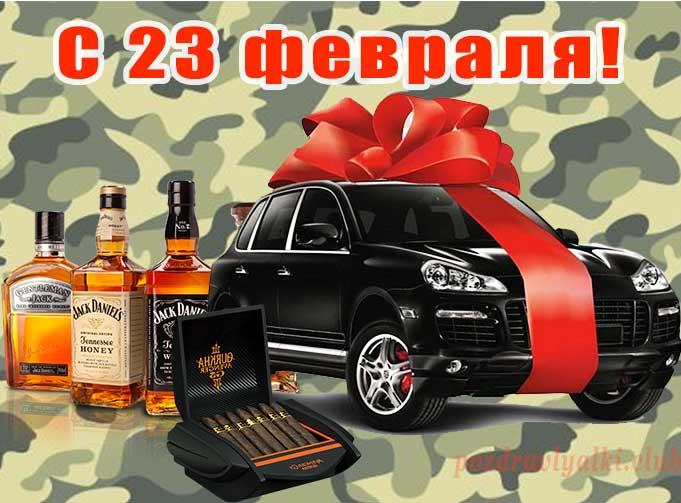 Открытка с 23 февраля день защитника отечества машина виски