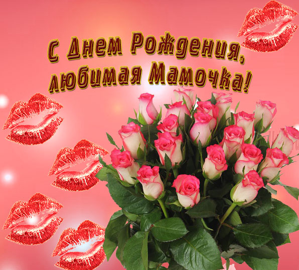 Открытка С Днем Рождения Любимая Мамочка - букет роз