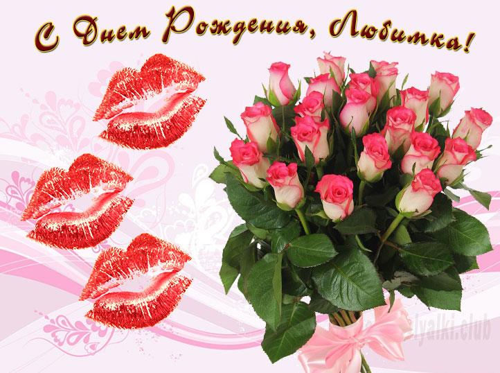 С Днем Рождения Любимка открытка с букетом роз и поцелуи