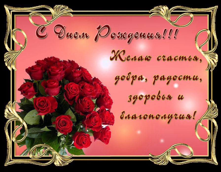 Открытка с днем рождения букет красных роз