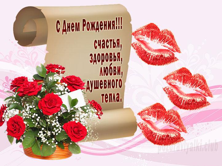 Открытка с Днем рождения букет цветов поцелуй