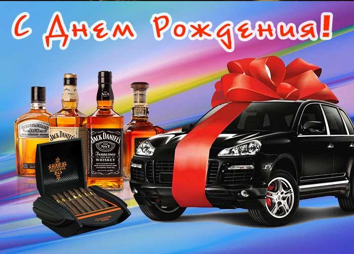 С Днем Рождения открытка поздравление мужчине виски и машина
