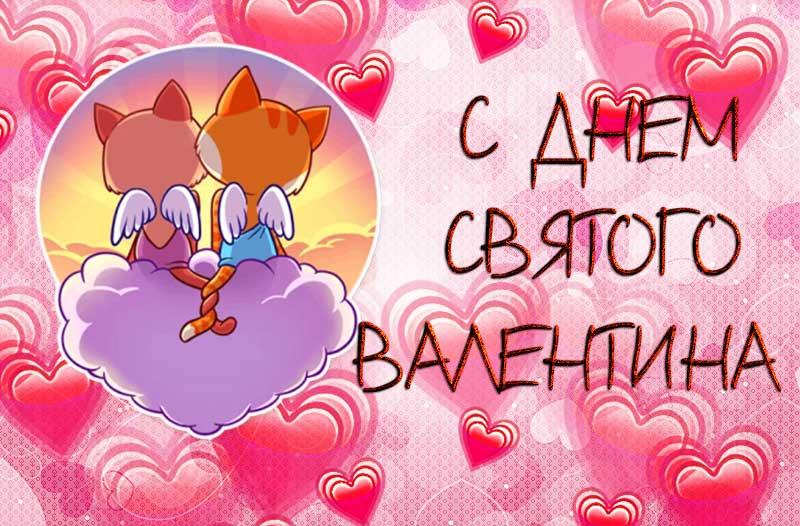 с-днем-святого-валентина-открытка-с-купидоном